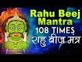 Powerful Rahu Beej Mantra108 Times   राहु बीज मंत्र   Vedic Mantra Chanting by Brahmin