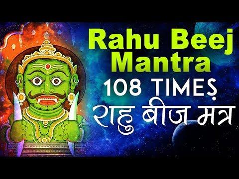Powerful Rahu Beej Mantra108 Times | राहु बीज मंत्र | Vedic Mantra Chanting by Brahmin