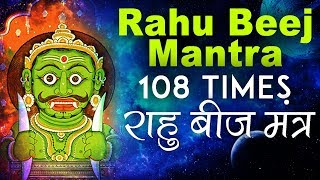 Powerful Rahu Beej Mantra108 Times | राहु बीज मंत्र | Vedic Mantra Chanting by Brahmin