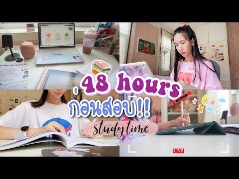 Study with me 48 hours อ่านหนังสือก่อนสอบกลางภาค 4 วัน!! ทำอะไรบ้าง? Study with me [Nonny.com]