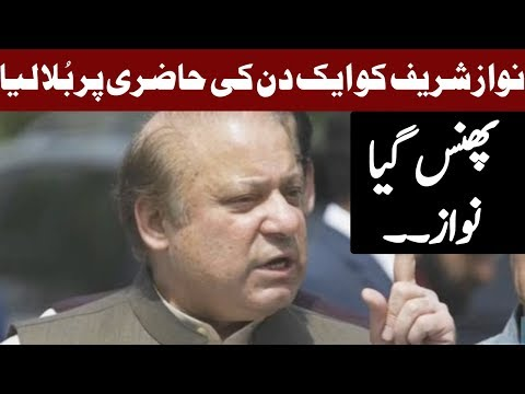 Nawaz Sharif Ko London Sa Bola Liya - Headlines and Bulletin - 09:00 PM - 9 October 2017