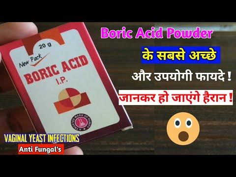 Boric Acid के जबरदस्त फायदे | जानिए हिंदी में |MedicalJankari
