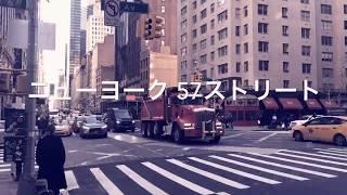 ニューヨーク 57ストリート
