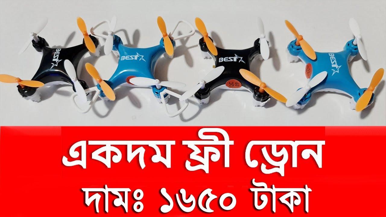 মেলা মেলা,বিশাল  ড্রোন মেলা মাত্র ১৬৫০ টাকা HC702 Drone Mela, mini Drone Cheap Prices  Water Prices