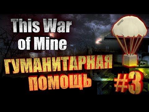 This War Of Mine ►  Гуманитарная Помощь ► 3