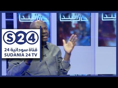 شمال كردفان ما لها وما عليها مع الاستاذ أحمد محمد هارون  - حال البلد