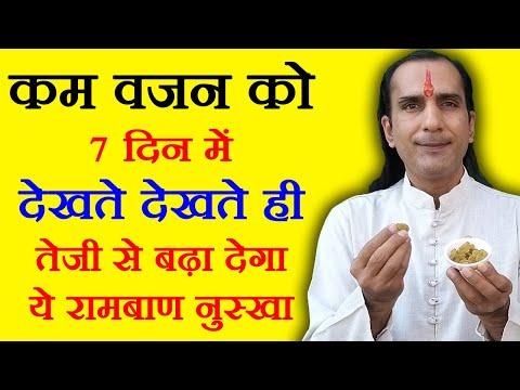 5 रुपये में वजन बढ़ाने के उपाय Weight Gain Tips in Hindi - vajan kaise badhaye - Sachin Goyal