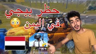 هل تم حظر ببجي في اليمن او لا  😱 ! ( قرار نهائي من شركه الاتصالات  ! )