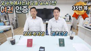 오사카에사는사람들 10만감사기념 여권 인증 및 QnA1탄