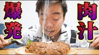【神回】ハンバーグから肉汁が大噴火するドッキリがマジでクレイジーすぎるwwwwwwww