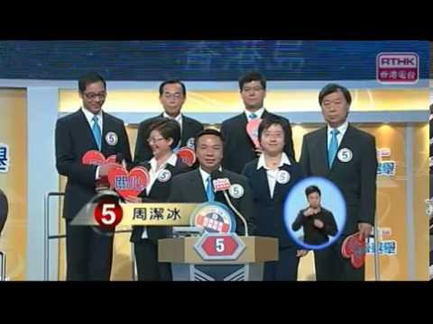 Hong Kong Legislative Council Elections 2012: Hong Kong Island - Part2
