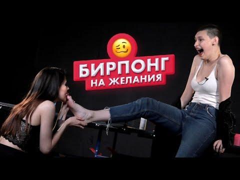 Страх понг | Подруги играют в бирпонг на желания | Алия и Карина | Чикипау