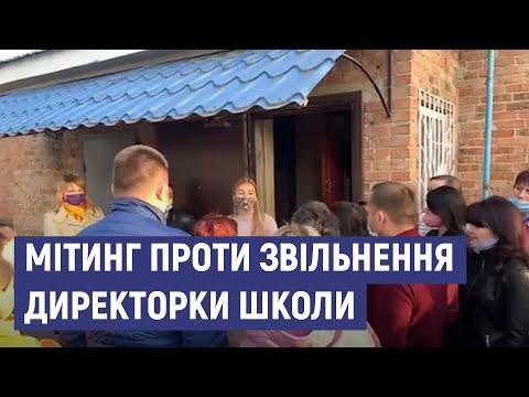 Суспільне Суми: Близько 200 мешканців села на Сумщині протестували проти звільнення директорки школи