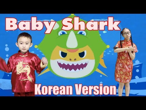 baby-shark-korean-version