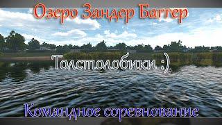 Fishing Planet Озеро Зандер Баггер Спонсируемое Командное Соревнование