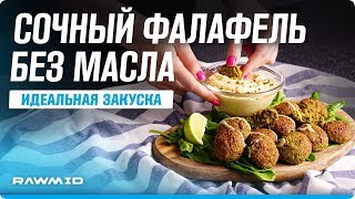 Новый рецепт фалафеля БЕЗ МАСЛА | Вкусные рецепты блюд из НУТА