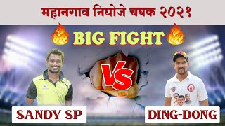 😱 Big Fight l Sandy Sp Vs Pratik Xi ( Ding Dong )😱