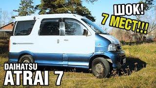 Семиместный Минивен За 200 Тыс! - Toyota Sparky/Daihatsu Atrai7