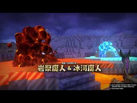Download Youtube: Dragon Quest Builders: Third Boss - Fire and Ice Monsters