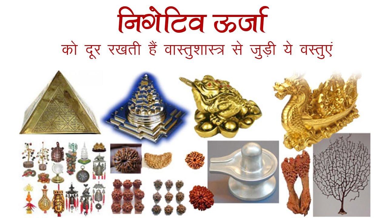 Great Vastu Tips To Get Rid Of Negative Energy Hindi