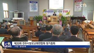 제20회 전주시장로교회연합회 정기총회 (전북, 신미정)