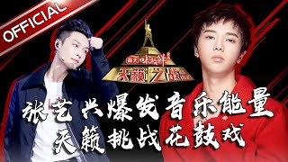 Video [FULL] The Next S2 EP.8  EXO Lay Challenge Flower Drum Opera [SMG Official HD] download MP3, 3GP, MP4, WEBM, AVI, FLV Desember 2017