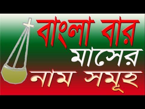 Bangla Twelve Month Names | Bangla Months | Bangla baro