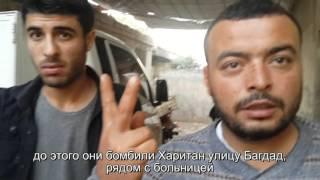 Русские убивают мирное население Сирии кассетными бомбами