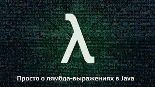 Урок 1. Что такое лямбда-выражения в Java?