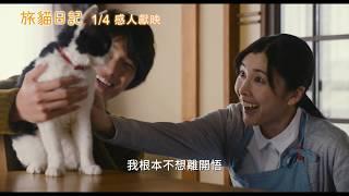 【旅貓日記】The Travelling Cat Chronicles 精彩預告~2019/1/4 感人獻映