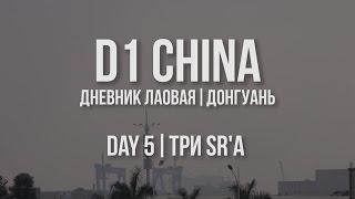 D1 CHINA // Дневник лаовая. Донгуань // День 5. Три SR'а