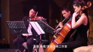 【真愛・音樂】 婚禮現場_小提琴+長笛+大提琴(古典樂團)