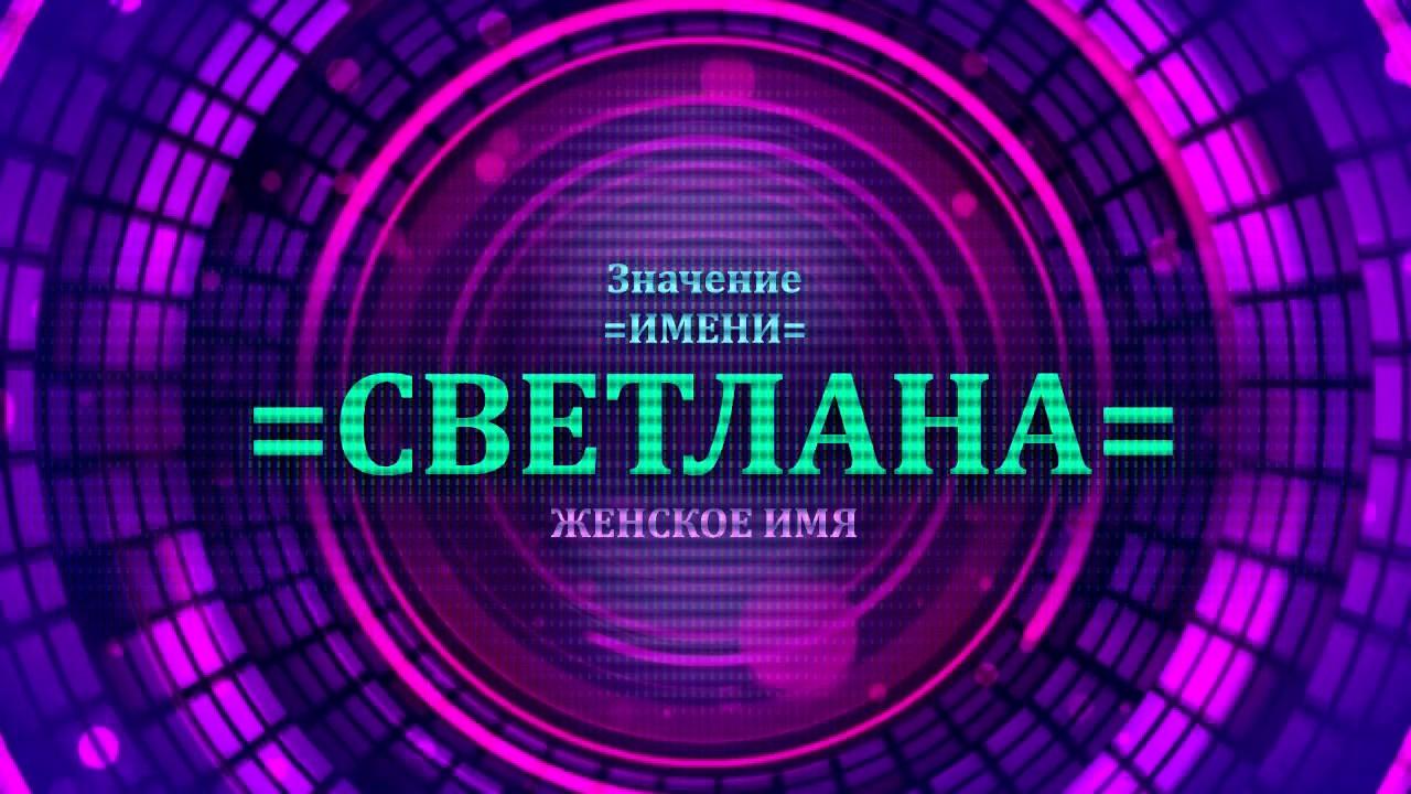 Значение имени Светлана - Тайна имени