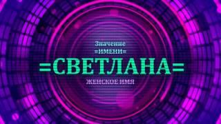 Значение имени Светлана - Тайна имени(, 2017-02-02T18:47:13.000Z)