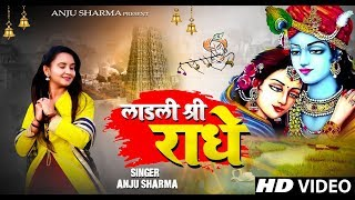 2020 का सुपरहिट कृष्ण भजन - लाड़ली श्री राधे LadlI Shri Radhe | Anju Sharma | Krishan Bhajan 2020