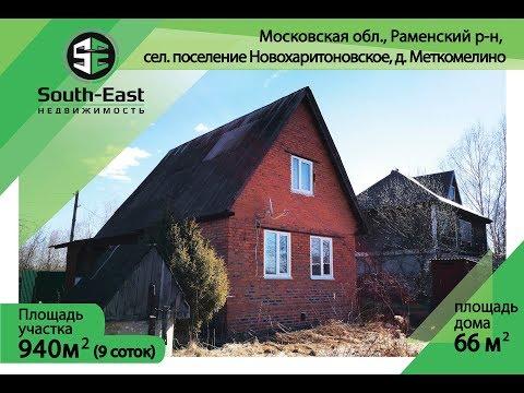 Московская область, Раменский район, деревня Меткомелино