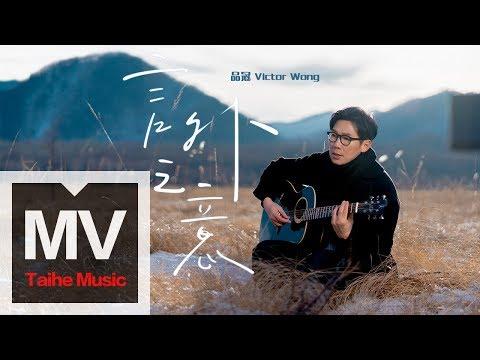 品冠 Victor Wong 【言外之意】HD 高清官方完整版 MV