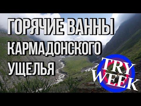 Санатории КМВ с радоновыми ваннами: Кисловодск, Пятигорск