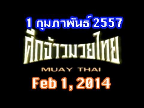 MUAY THAI - ศึกจ้าวมวยไทย Feb 1, 2014