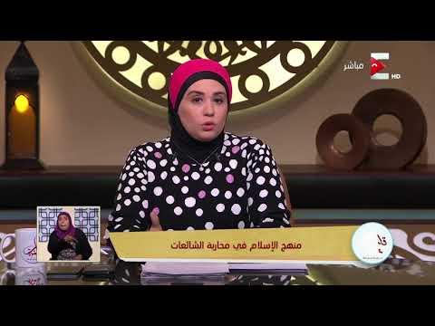 قلوب عامرة - منهج الإسلام في محاربة الشائعات  - 18:21-2017 / 11 / 15