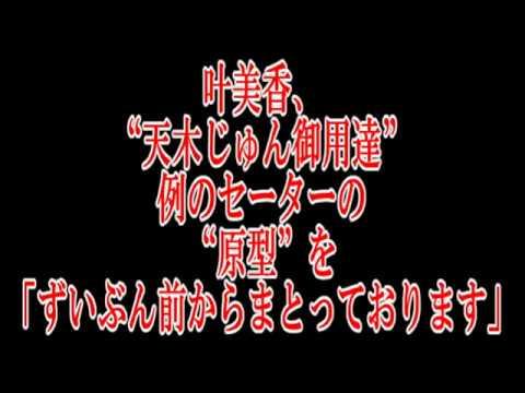 叶美香 #童貞 を 殺す セーター の 原型 です
