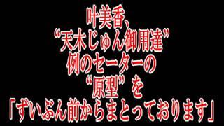 叶姉妹/モデルプレス=4月8日】叶姉妹の美香が7日、Instagramで「童貞...