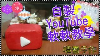 簡單自製YouTube mark軟軟教學 / 手作り 簡単に ユーチューブのマーク スクイーズ 作り方 /DIY Squishy Tutorial【晴雪手作】