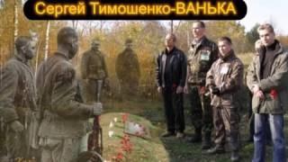 Сергей Тимошенко- Ванька