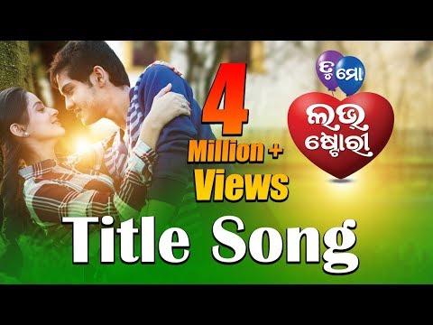 Tu Mo Love Story Title Song | Official Video Song | Swaraj, Bhumika  | Tarang Cine Productions