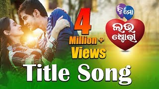 tu mo love story title   official video song   swaraj bhumika   tarang cine productions