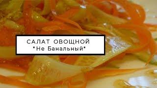 """Легкий овощной салат рецепт с фото """"Не Банальный"""""""