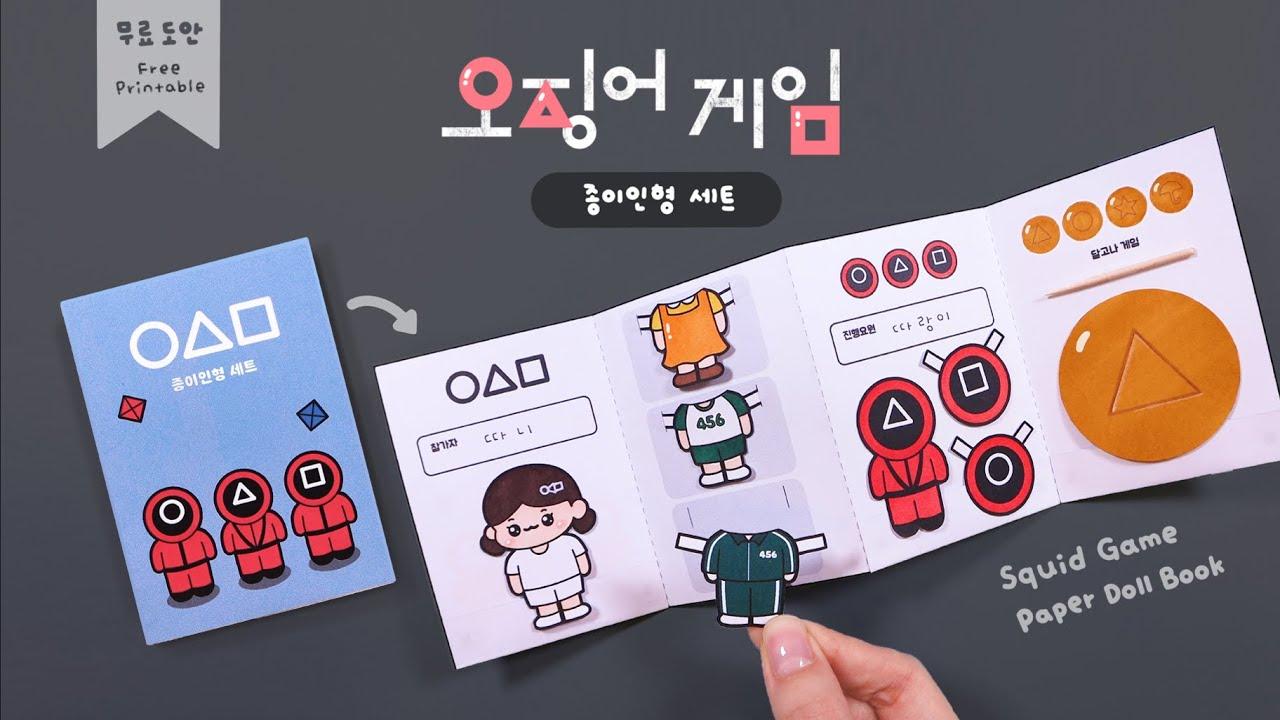 [ENG] 오징어게임 종이인형 세트 만들기🦑 Squid Game Paper Doll Book (FREE PRINTABLE)