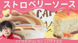 【スタバ】あの美味すぎるベイクドチーズケーキフラペチーノに神トッピング!
