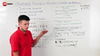 Методы поиска и обработки ссылок для аутрича